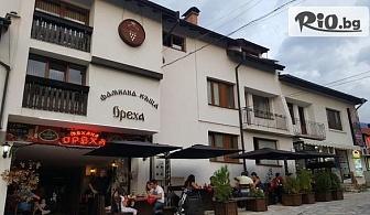 Посрещнете 3 Март в центъра на Банско! 2 нощувки със закуски и вечери, от Фамилна къща и механа Ореха