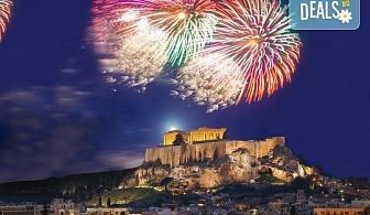 Посрещнете Нова година 2019 в Атина с Trips2go! 4 нощувки със закуски в Xenophon Hotel Athens 4*, транспорт, екскурзовод и панорамна обиколка