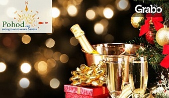 Посрещнете Нова година в Сърбия! Еднодневна екскурзия до Бела паланка на 31 Декември, плюс празнична вечеря с жива музика