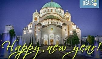 Посрещнете Нова година в Сърбия! 2 нощувки със закуски в хотел Kasina 3* в Белград!