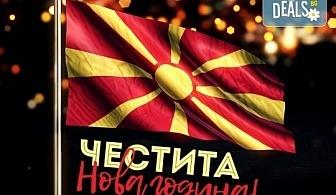 Посрещнете Новата 2019 година в Хотел Continental 4*, Скопие, Македония! 2 нощувки със закуски, транспорт и екскурзовод от Еко Тур!