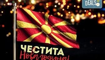 Посрещнете Новата 2020 година в Hotel Continental 4* в Скопие! 2 нощувки със закуски, транспорт и екскурзовод