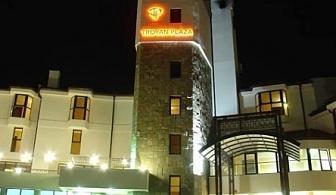 Посрещнете Новата Година в Троянският балкан - хотел Троян Плаза****! 3 нощувки със закуски, вечери, Новогодишна Празнична Вечеря и Брънч на 01.01.17г. за 360лв. на човек!!!