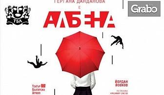 """Постановката """"Албена""""по Йордан Йовков на 27 Май"""