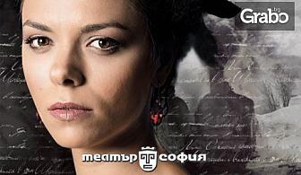 """Постановката """"Анна Каренина""""по Лев Толстой - на 5 Февруари"""