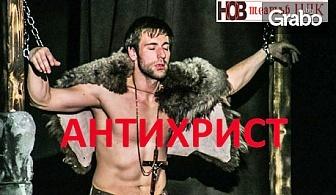 """Постановката """"Антихрист""""за духовните пътища на българина - 3 Април"""