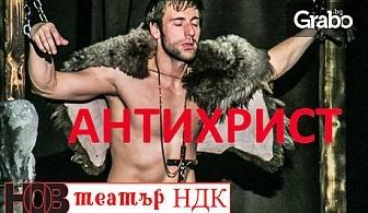 """Постановката """"Антихрист""""за духовните пътища на българина - 17 Юни"""