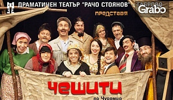 """Постановката """"Чешити""""по Чудомир - на 5 Ноември"""