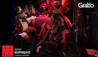 """Постановката за деца """"Ян Бибиян и дяволчето Фют""""на 27 Май"""