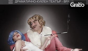 """Постановката """"Красавицата и княза""""на 19 Януари"""