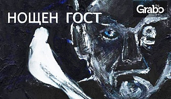 """Постановката """"Нощен гост""""по Йовков на 29 Март"""