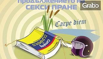 """Постановката """"Сред дивата природа""""с Албена Колева, Ана Пападопулу и Димитър Бакалов - на 26 Февруари"""