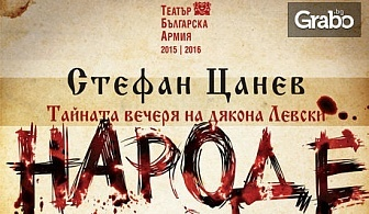 """Постановката """"Тайната вечеря на Дякона Левски""""на 15 Декември"""