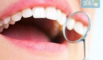 Поставяне на фотополимерна пломба или почистване на зъбен камък с ултразвук, полиране и обстоен преглед в дентална клиника Персенк