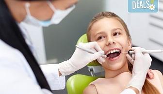Поставяне на силант на постоянен детски зъб и обстоен преглед със снемане на зъбен статус в DentaLux!
