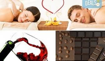Потопете се в чуствено изживяване с 60-минутен шоколадов масаж за двама с комплимент - чаша червено вино!
