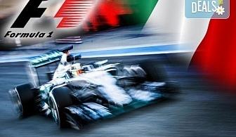 Потвърдена екскурзия за Формула 1, Монца 2016, с Караджъ Турс! 2 нощувки със закуски, хотел 3* в Милано, транспорт и осигуряване на билети!