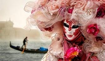 Потвърдена екскурзия за карнавала във Венеция! Транспорт + 3 нощувки на човек със закуски от Еко Тур Къмпани