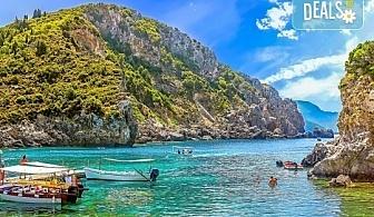 Потвърдена екскурзия за море на остров Корфу! 4 нощувки със закуски и вечери в хотел 3*, гръцка вечер с богата програма, транспорт и водач! Ограничен брой места!
