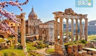 Потвърдено пътуване! Екскурзия за Великден до Рим, Флоренция, Болоня и Лидо ди Йезоло! 5 нощувки със закуски, транспорт и посещение на Сан Марино!
