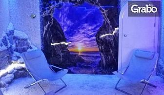 По-здрави с халотерапия! 1 или 10 посещения на солна пещера