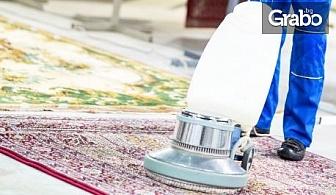 Пране на килими до 15кв.м, плюс транспорт от и до адрес на клиента