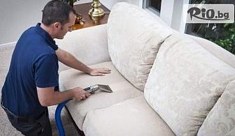 Пране на 3, 4 или 5 седящи места мека мебел, от Гранд Клийнинг