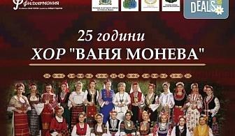 """Празничен концерт 25 години хор """"Ваня Монева"""" на 08.06. от 19:00 ч. в Зала """"България"""", билет за един!"""