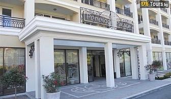 Празничен пакет за 1-ви май в хотел Пенелопа Палас - Поморие. Три нощувки със закуска и празничен обяд за 1 май