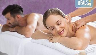 Празнична романтика! 60-минутен релаксиращ масаж на цяло тяло за двойки и бонус: масаж на лице от студио за красота Giro!