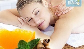 Празнично настроение с 60-минутен релаксиращ масаж на цяло тяло с масла от портокал и канела в студио Giro!
