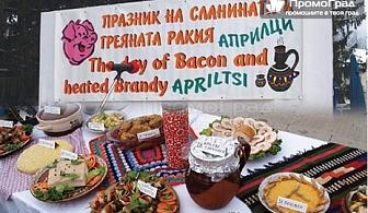 Празник на сланината и греяната ракия в Априлци + възможност за посещение на Троянския манастир и Орешака за 32 лв.