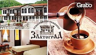 За Празника на кафето в Златоград! 2 нощувки със закуски и 1 празнична вечеря