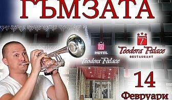 Празника на влюбените и виното в Русе! 1 или 2 нощувки на човек със закуски, вечери и празнична вечеря със специален гост - Йордан Йовчев Гъмзата и огнените му ритми,  в хотел Теодора Палас**