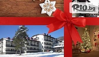 Празнувай Коледа в Семково, край Белица! 2, 3 или 4 нощувки със закуски и Празнична вечеря + вътрешен басейн и СПА, в Хотел Бор