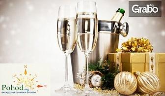 Празнувай Нова година за втори път на 14.01! Екскурзия до Пирот с 1 нощувка със закуска и празнична вечеря, плюс транспорт