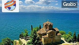 Празнувай Великден в Охрид! Екскурзия с 3 нощувки със закуски и вечери, плюс транспорт