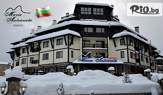 Празнувайте 3-ти Март в Банско! 2 или 3 нощувки със закуски и вечери + СПА с вътрешен басейн, от Хотел Мария-Антоанета Резидънс 4*