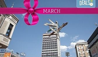 Празнувайте 8-ми март в Ниш, Сърбия! 1 нощувка със закуска, транспорт и екскурзовод от ВИП ТУРС!