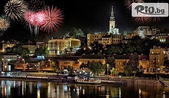 Празнувайте Нова година в Белград! 2 нощувки със закуски в Хотел Балашевич + транспорт и посещение на Ниш, от Комфорт Травел
