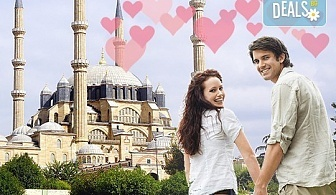 Преди Свети Валентин изберете уикенд пътуване до Одрин с Дениз Травел! 1 нощувка със закуска в хотел Блакан 2*, транспорт и богата програма!