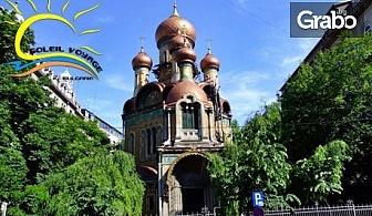 Предколеден базар и шопинг в Румъния! Еднодневна екскурзия до Букурещ на 3 или 10 Декември