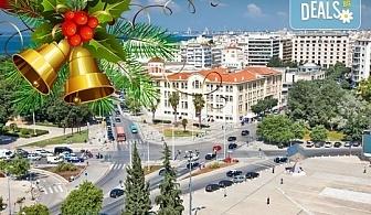 Предколеден шопинг за един ден в Солун, Гърция! Транспорт, водач и медицинска застраховка от Глобус Турс!