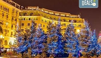 Предколеден уикенд в Солун, Гърция! 1 нощувка със закуска в хотел 2*/3*, транспорт и екскурзовод!