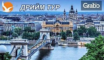 Предколедна екскурзия до Будапеща! 2 нощувки със закуски, плюс транспорт