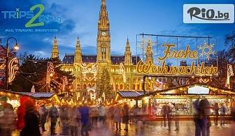 Предколедна екскурзия до Будапеща и Виена! 3 нощувки със закуски, транспорт, медицинска застраховка и богата туристическа програма, от Трипс ту гоу