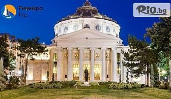Предколедна екскурзия до Букурещ! Нощувка със закуска + транспорт и възможност за посещение на СПА Терме Букурещ, от Ривиера Тур
