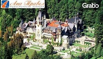 Предколедна екскурзия до Букурещ! 2 нощувки със закуски, плюс транспорт и възможност за посещение на Синая и Замъка на Дракула