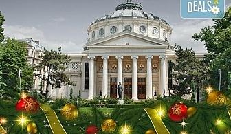 Предколедна екскурзия до Букурещ с посещение на Коледния базар с транспорт и екскурзовод от Глобус Турс!