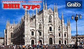 Предколедна екскурзия до Милано, Венеция и Любляна! 2 нощувки със закуски, плюс самолетен и автобусен транспорт